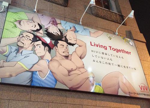 新宿区市民「町中にホモの絵のポスターが貼ってある!!不愉快!」→撤去
