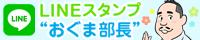 banner_oguma.png