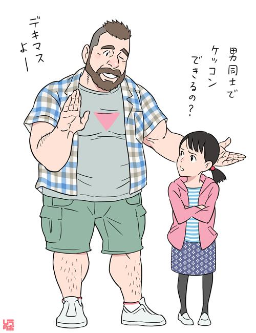 マイクと夏菜ちゃん
